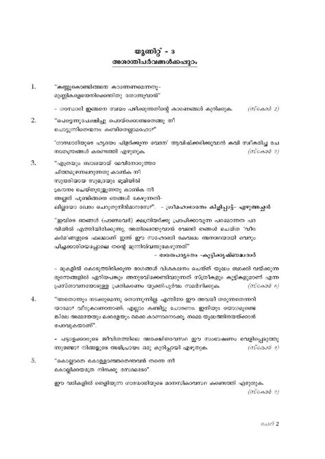 Kerala Mba 2014 Syllabus by 2018 2019 Studychacha Reply To Topic Previous Question