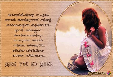 quotes about waiting for her in malayalam search results for malayalam miss u quotes calendar 2015