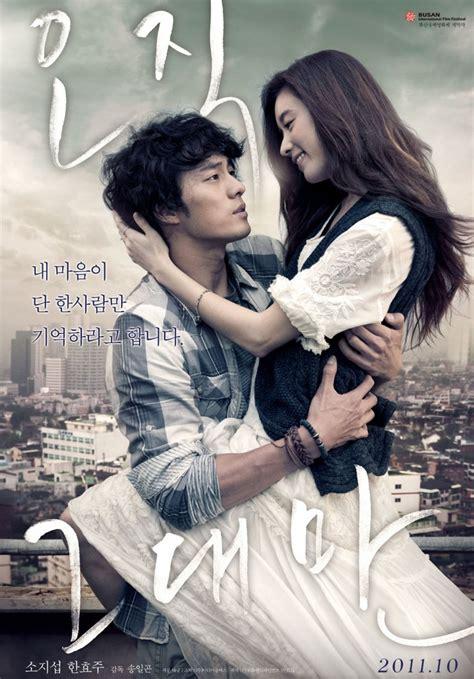 film drama korea terbaru gong hyo jin coming soon exclusive korean movies starring so ji sub