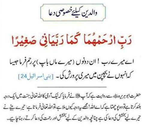 gossip columnist meaning in urdu masnoon dua lahorimela