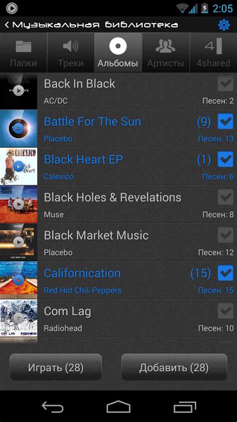 nrg player apk nrg player музыкальный плеер скачать бесплатно apk музыка и аудио программы для android