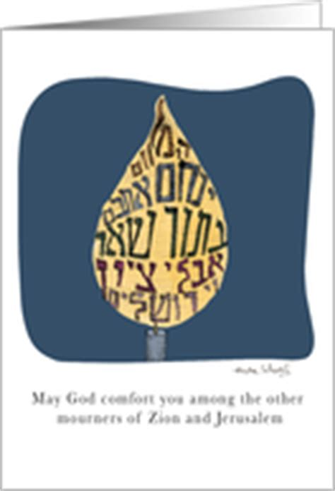 May God Comfort You Among The Mourners Of Zion Death Anniversary Cards From Greeting Card Universe