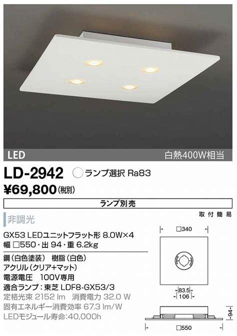Jp Light 山田照明 ledシーリング ld 2942 商品紹介 照明器具の通信販売 インテリア照明の通販 ライトスタイル