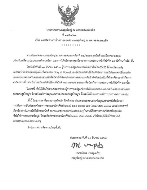 Temporary Closure of the Royal Thai Consulate-General, Los