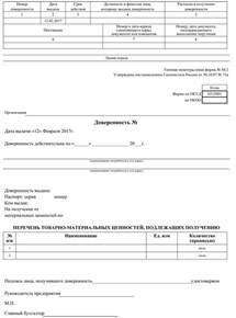 бланк на регистрацию распечатать