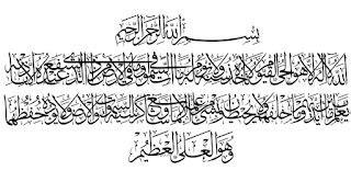 kaligrafi innalillahi cdr nusagates