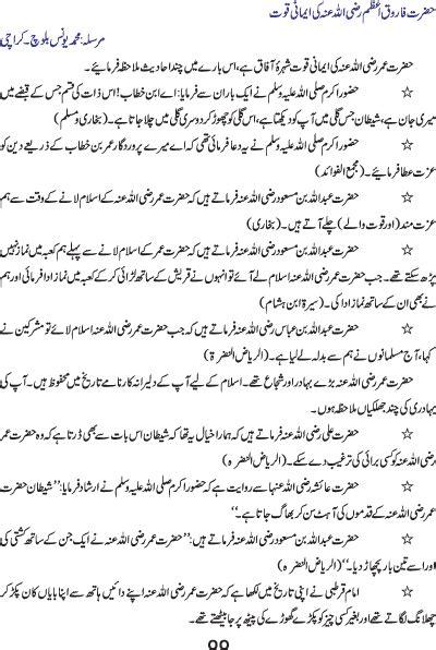 hazrat umar farooq biography in english hazrat umar farooq r a ka imaan islamghar