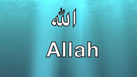 allah 99 names nasheed duff allah 99 names nasheed duff islamic channel