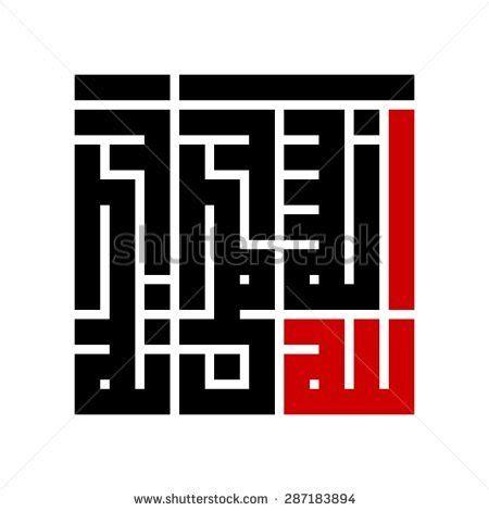 tutorial kaligrafi basmallah royalty free arabic bismillah in the name of god