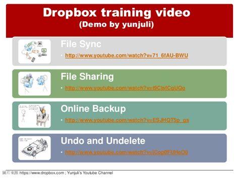 dropbox youtube channel 68gb dropbox 免費雲端網路硬碟激增教學 20130312更新版