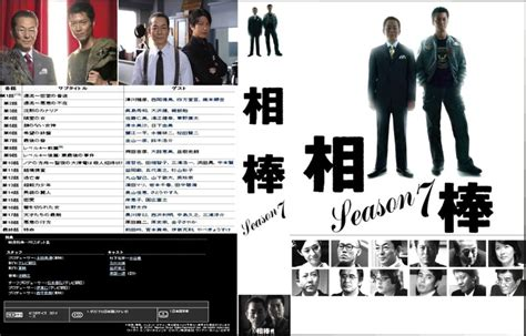 4 Dvd In Stores 73 by 相棒シーズン7 ジャケット Yukinahoのブログ