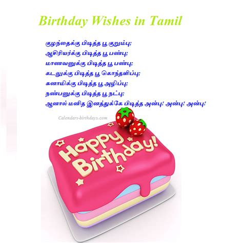 Happy Birthday Wishes In Tamil Happy Birthday Wishes Sms For Lover In Tamil