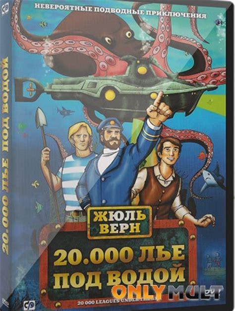20000 лье под водой главные герои книга