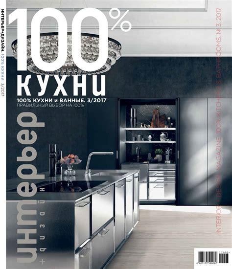design magazine russia interior design magazine 100 kitchens and bathrooms 03