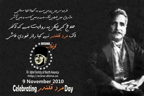 9 november iqbal day allama muhammad iqbal sialkot www iqbaliyat com dr iqbal society of north america
