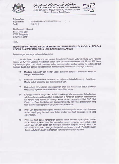 transmaxmindbooster surat sokongan kementerian pelajaran