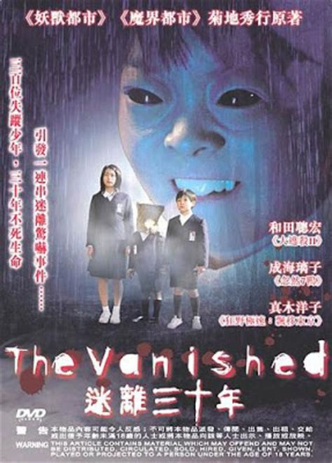 vanished city the black hole reviews the vanished 2006 japanese horror that s hard on the kids
