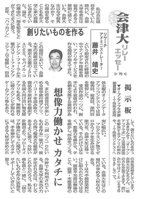 Relay Essay by 会津大リレーエッセー 会津大学 Of Aizu