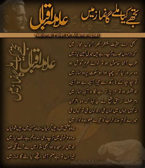 allama iqbal poetry allama iqbal poetry allama iqbal islamic poetry images