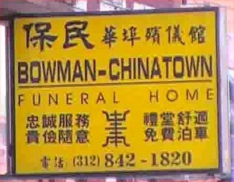 bowman funeral home chinatown funeral services