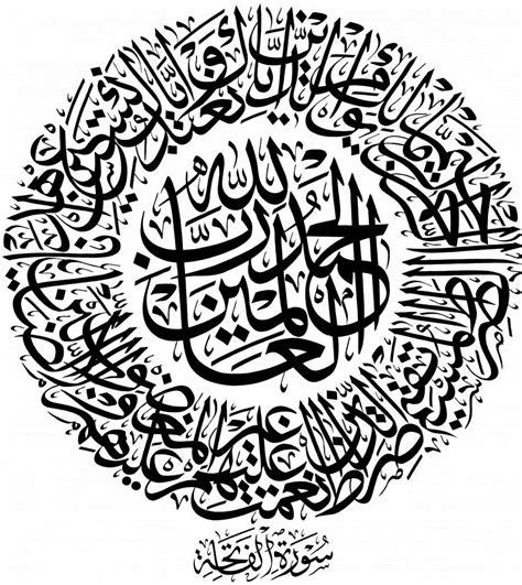 Kaligrafi Al Fatehah Dan Ayat Kursi Motif Al Quran 35x45 Bingkai Ukir kaligrafi surat al fatihah free pdf word doc