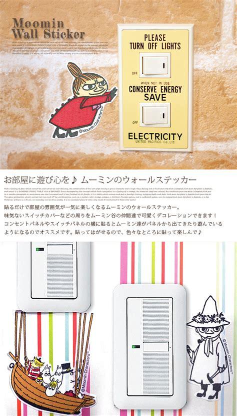 moomin wall stickers b casa inte rakuten global market tove jansson moomin