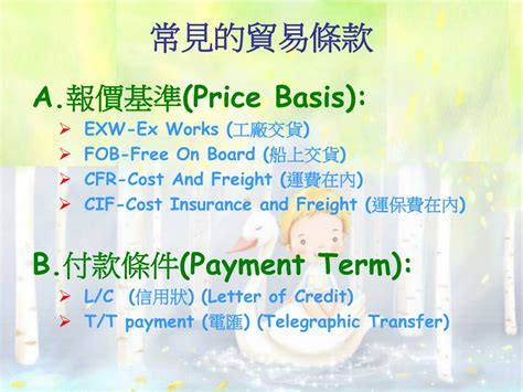 Telegraphic Transfer Vs Letter Of Credit Ppt 進口貿易作業流程 Powerpoint Presentation Id 353795
