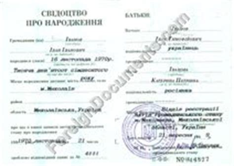 Ukraine Birth Records Ukrainian Birth Certificate Translation