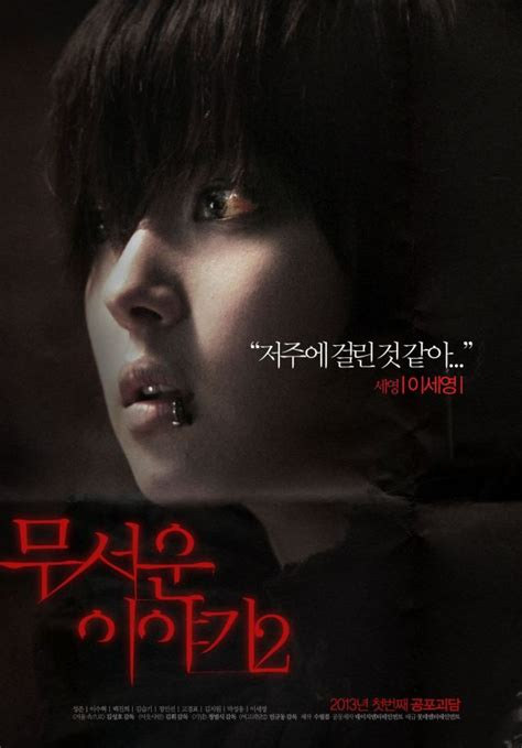 film korea ghost sinopsis added new posters for the upcoming korean movie quot horror