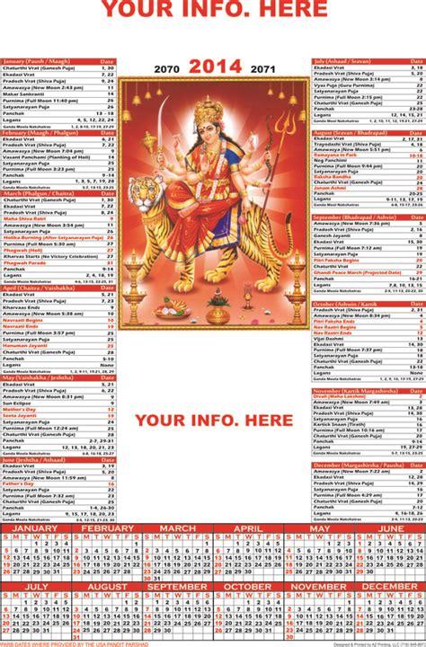 Hindu Calendar 2014 Image Gallery Hindu Religious Calendar 2014