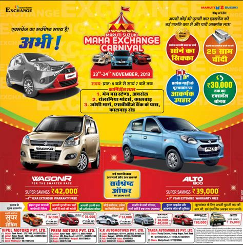 maruti car exchange maruti maha exchange carnival and exchange offer with free