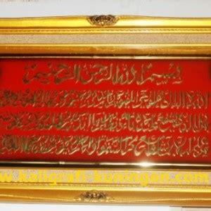 Kaligrafi Ayat Kursi Almunium Kuning Ukuran 140cmx57cm kaligrafi kuningan ayat kursi blok merah standar kaligrafi kuningan kaligrafi kuningan