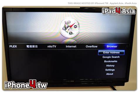 couch surfer pro apple tv2 越狱与安装流程记录 new apple tv综合讨论区 威锋论坛 威锋网