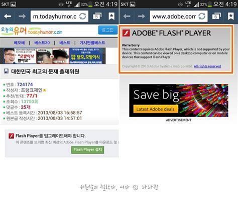 adobe flash player 11 apk 갤럭시 s4 플래쉬 플레이어 안될 때 adobe flash player 11 어플 설치 및 해결 방법 서른 살의 철학자 여자