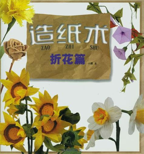 Origami Flower Book - 造纸术折花 清 picasa web album magazine flower