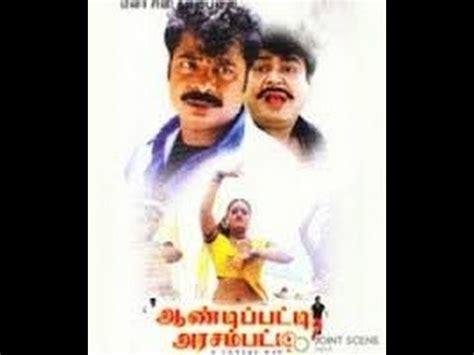 film comedy downlod download andipatti arasatti tamil comedy movie videos
