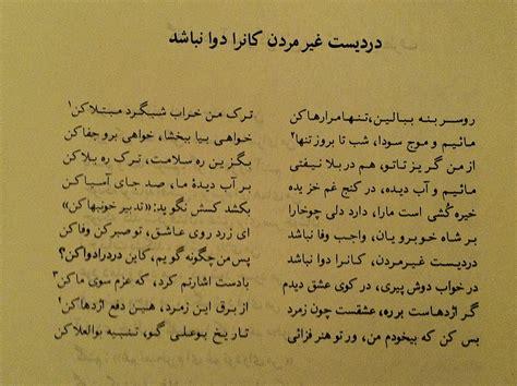 rumi poetry rumi poems in farsi www imgkid the image kid has it