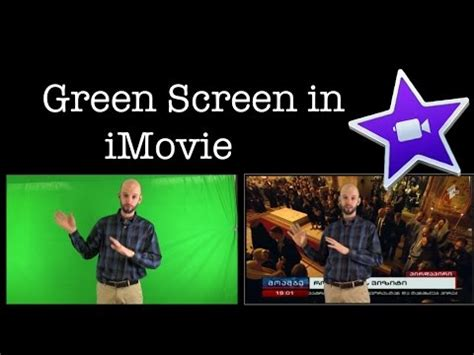 tutorial imovie green screen easy green screen tutorial for imovie 2017 youtube