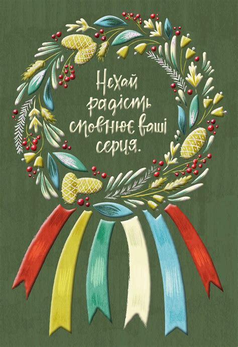 free printable ukrainian christmas cards ukrainian blessings christmas card greeting cards hallmark