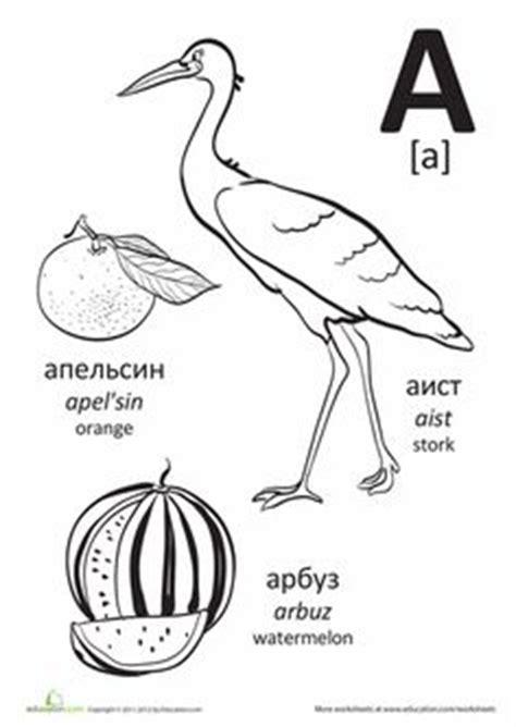 printable ukrainian alphabet russian alphabet coloring alphabet worksheets and language