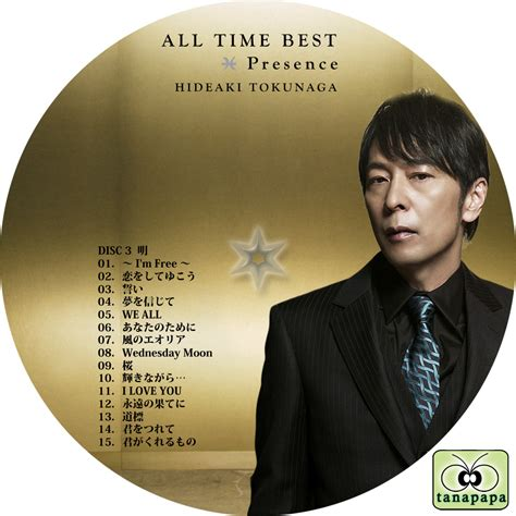 best at all time tanapapa 自作ラベル保管庫 徳永英明 all time best presence