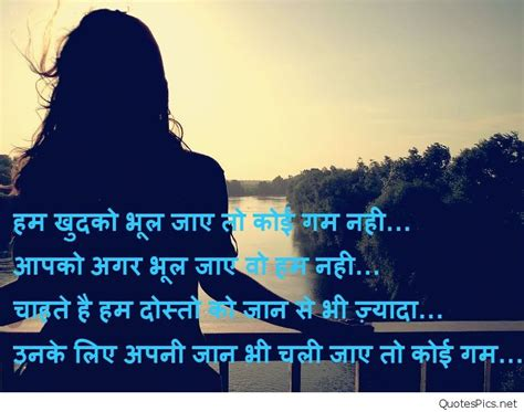 images of love and friendship quotes in hindi hindi quotes on friendship and love www pixshark com