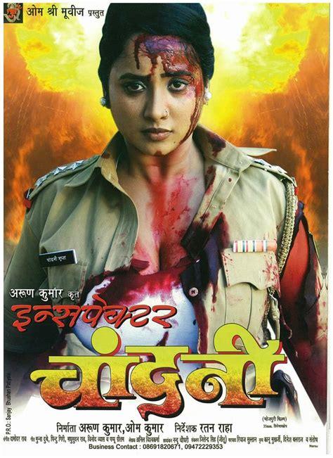 wanted bhojpuri film actress name bhojpuri film chandi 2013 first look poster top 10