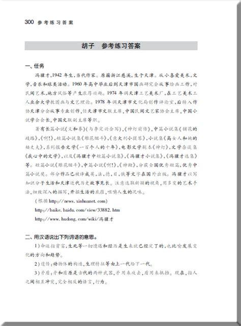 geländer komplettset mo yan et al gela wird erwachsen und andere erz 228 hlungen
