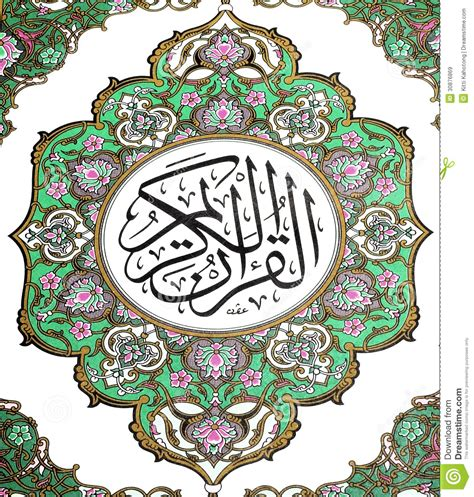 layout of koran the holy quran royalty free stock images image 30876869