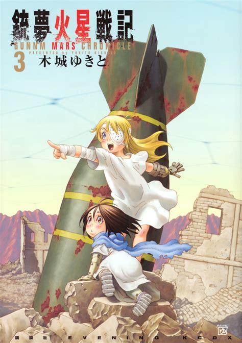 battle alita mars chronicle 1 books 彼女がエスパーだったころ 宮内 悠介 講談社book倶楽部