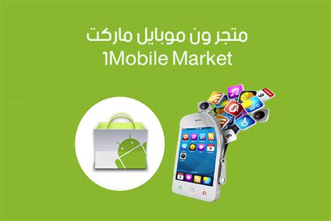 one mobile market for android