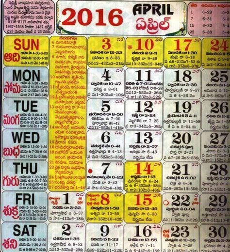 Eenadu Calendar 2015 Search Results For Eenadu Telugu Calendar 2015 January