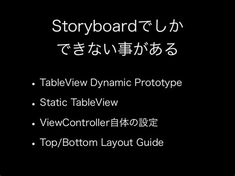 top layout guide xib 1画面から始めるstoryboard