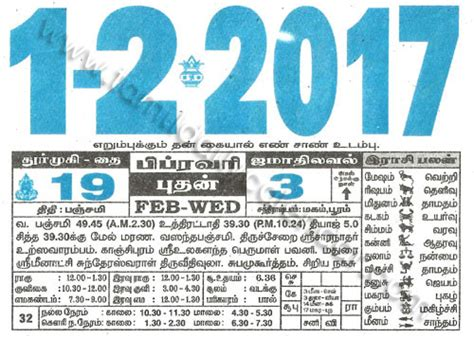 Calendar 2018 February Tamil Tamil Monthly Calendar February 2017 தம ழ த னசர